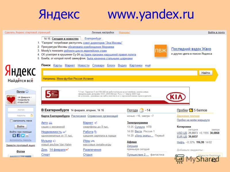 42 Яндекс www.yandex.ru