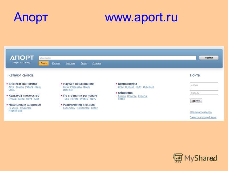 44 Апортwww.aport.ru