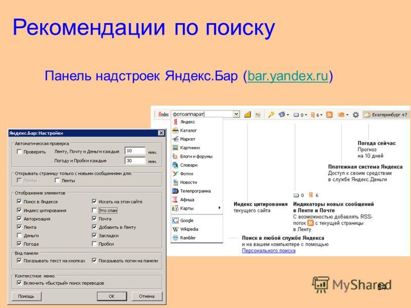 54 Панель надстроек Яндекс.Бар (bar.yandex.ru)bar.yandex.ru Рекомендации по поиску