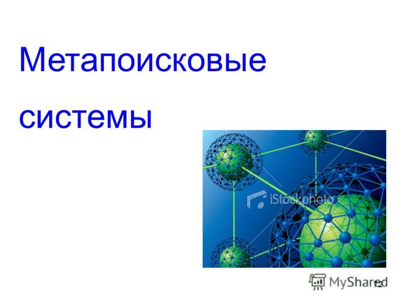 72 Метапоисковые системы