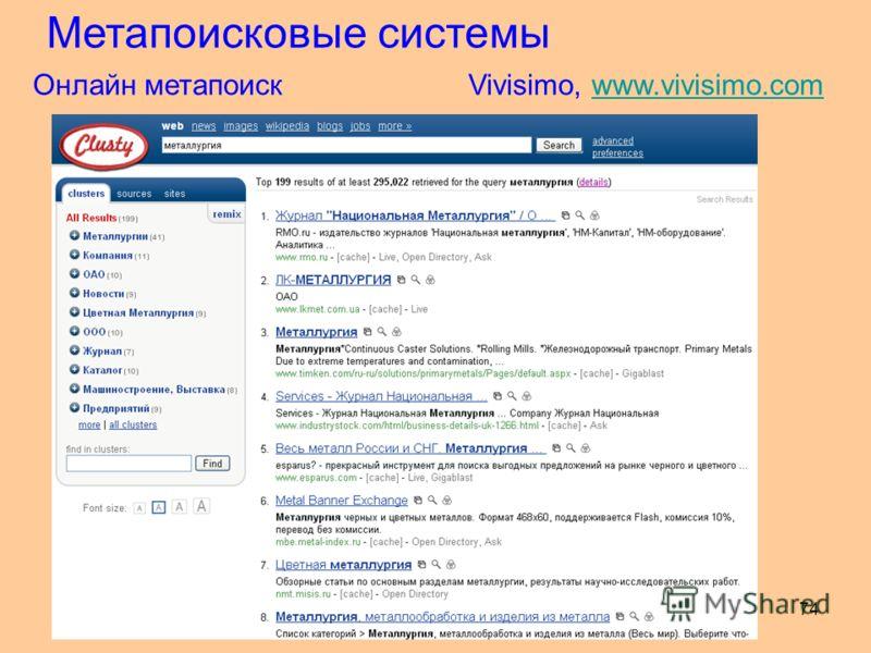 74 Метапоисковые системы Онлайн метапоиск Vivisimo, www.vivisimo.comwww.vivisimo.com