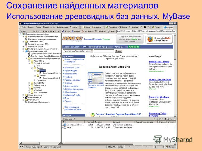 84 Использование древовидных баз данных. MyBase Сохранение найденных материалов