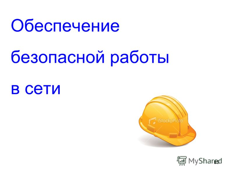85 Обеспечение безопасной работы в сети
