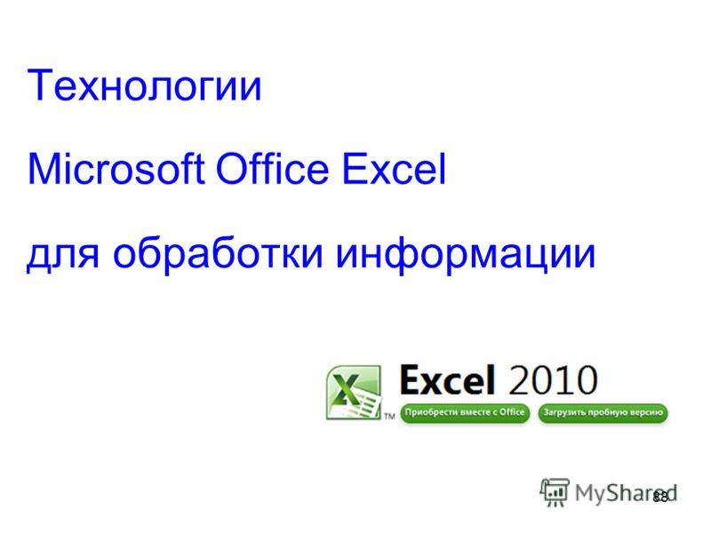 88 Технологии Microsoft Office Excel для обработки информации