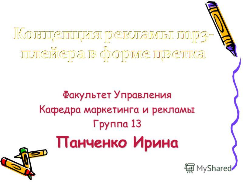 Факультет Управления Кафедра маркетинга и рекламы Группа 13 Панченко Ирина