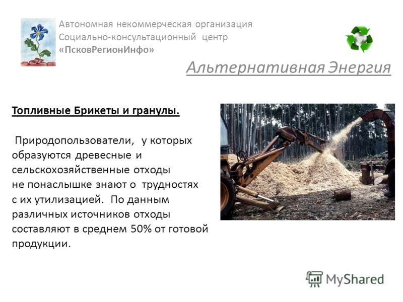 Топливные Брикеты и гранулы. Природопользователи, у которых образуются древесные и сельскохозяйственные отходы не понаслышке знают о трудностях с их утилизацией. По данным различных источников отходы составляют в среднем 50% от готовой продукции. Авт