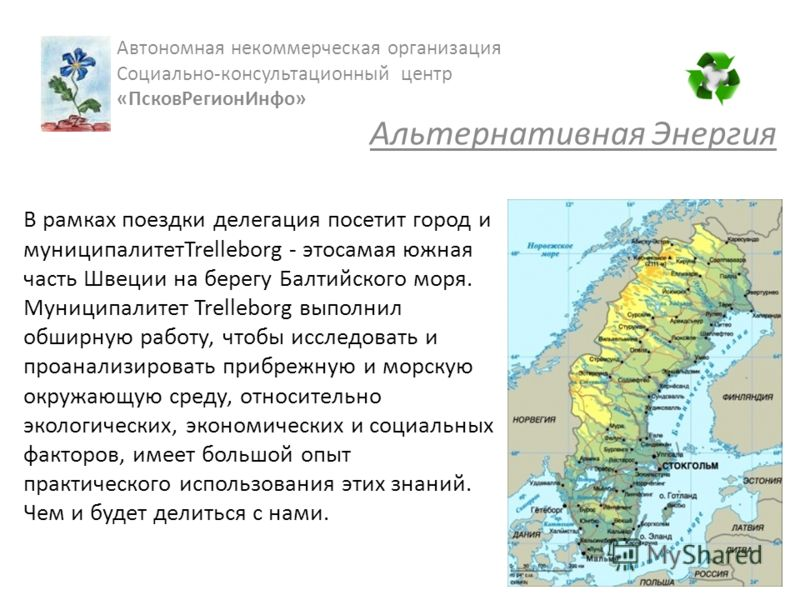 В рамках поездки делегация посетит город и муниципалитетTrelleborg - этосамая южная часть Швеции на берегу Балтийского моря. Муниципалитет Trelleborg выполнил обширную работу, чтобы исследовать и проанализировать прибрежную и морскую окружающую среду