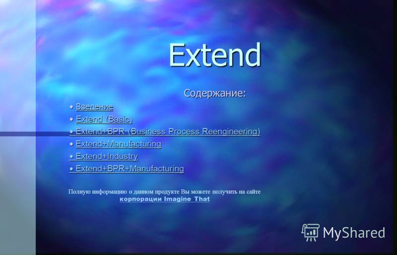 Extend Содержание: Введение ВведениеВведение Extend (Basic) Extend (Basic) Extend (Basic) Extend (Basic) Extend+BPR (Business Process Reengineering) Extend+BPR (Business Process Reengineering) Extend+Manufacturing Extend+ManufacturingExtend+Manufactu