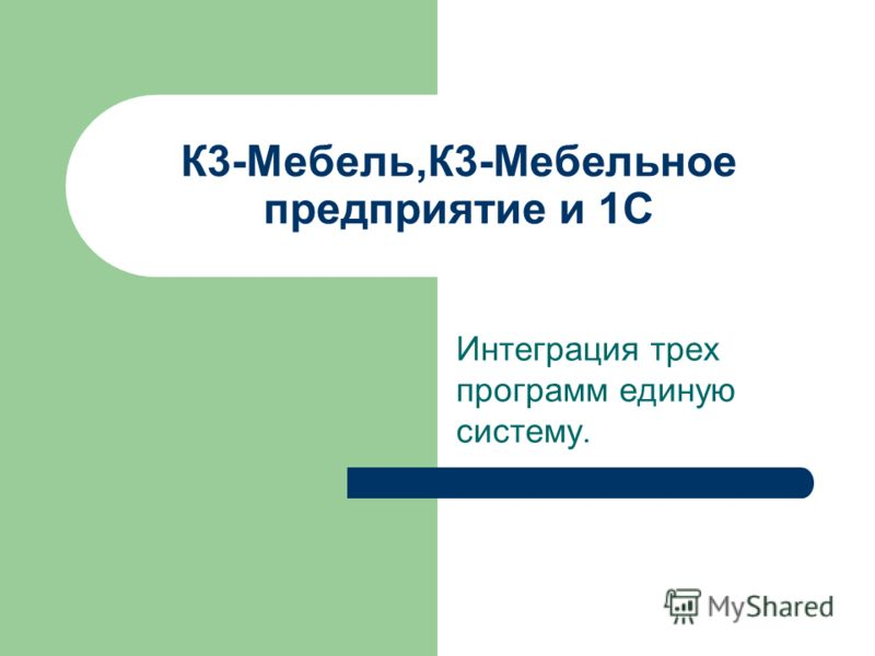 К3-Мебель,К3-Мебельное предприятие и 1С Интеграция трех программ единую систему.