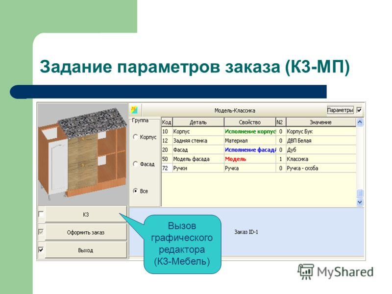 Задание параметров заказа (К3-МП) Вызов графического редактора (К3-Мебель)