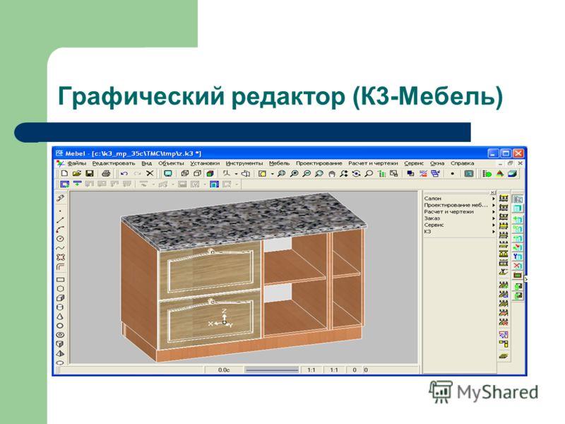Графический редактор (К3-Мебель)