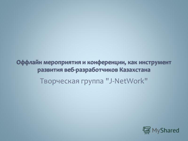 Творческая группа J-NetWork