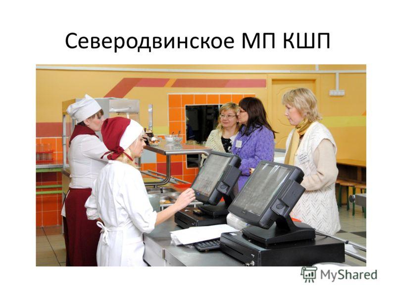 Северодвинское МП КШП