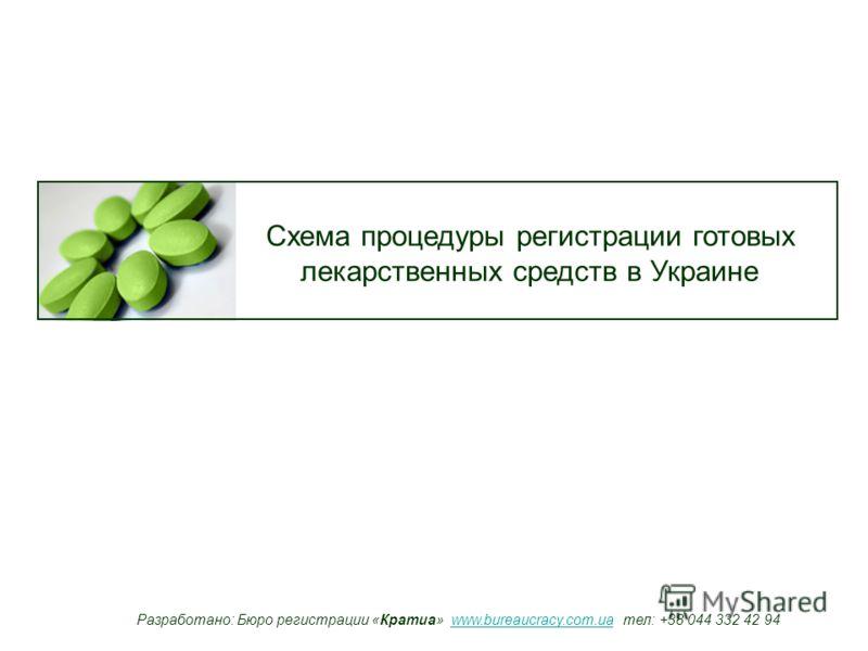 Схема процедуры регистрации готовых лекарственных средств в Украине Разработано: Бюро регистрации «Кратиа» www.bureaucracy.com.ua тел: +38 044 332 42 94www.bureaucracy.com.ua