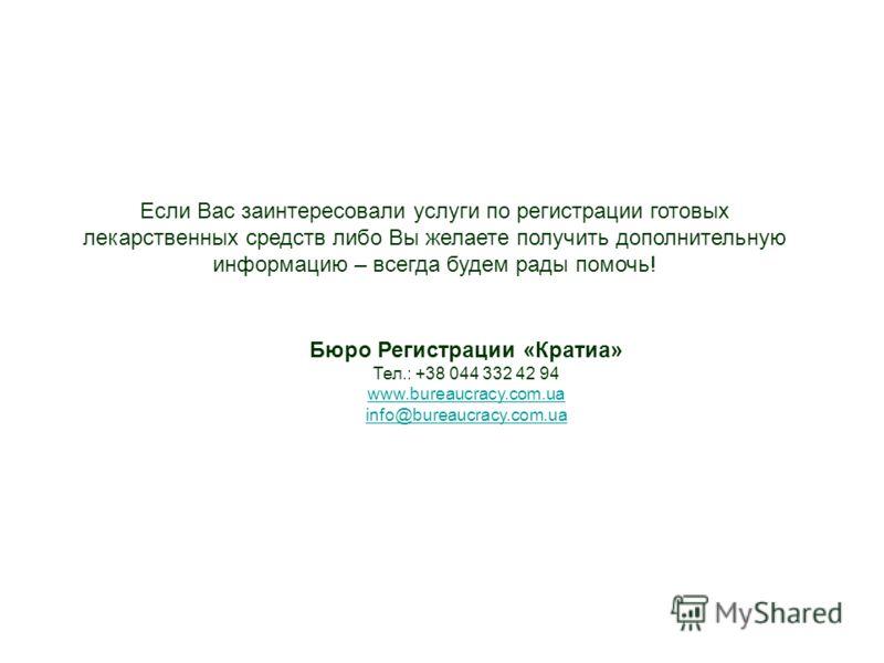 Если Вас заинтересовали услуги по регистрации готовых лекарственных средств либо Вы желаете получить дополнительную информацию – всегда будем рады помочь! Бюро Регистрации «Кратиа» Тел.: +38 044 332 42 94 www.bureaucracy.com.ua info@bureaucracy.com.u