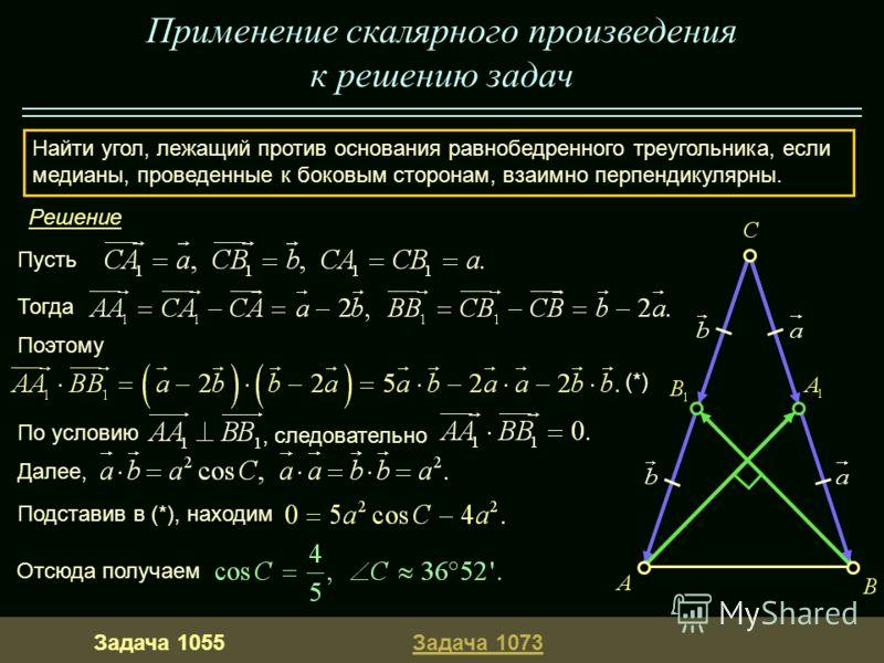 Применение скалярного произведения к решению задач Задача 1055Задача 1073 Найти угол, лежащий против основания равнобедренного треугольника, если медианы, проведенные к боковым сторонам, взаимно перпендикулярны. Пусть Тогда Поэтому, следовательно По