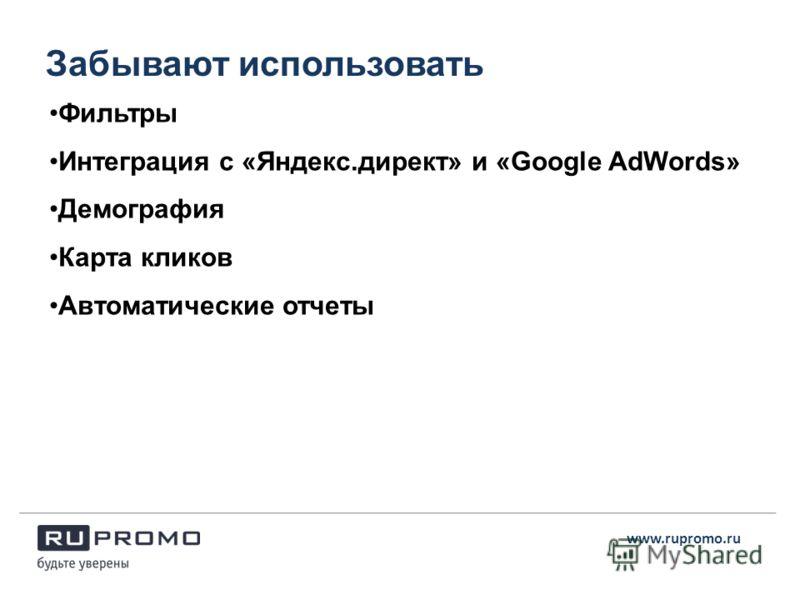 Забывают использовать www.rupromo.ru Фильтры Интеграция с «Яндекс.директ» и «Google AdWords» Демография Карта кликов Автоматические отчеты