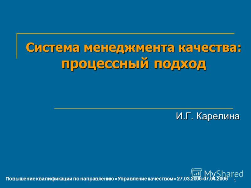Презентация на тему Система менеджмента качества процессный  1 1 Система менеджмента качества