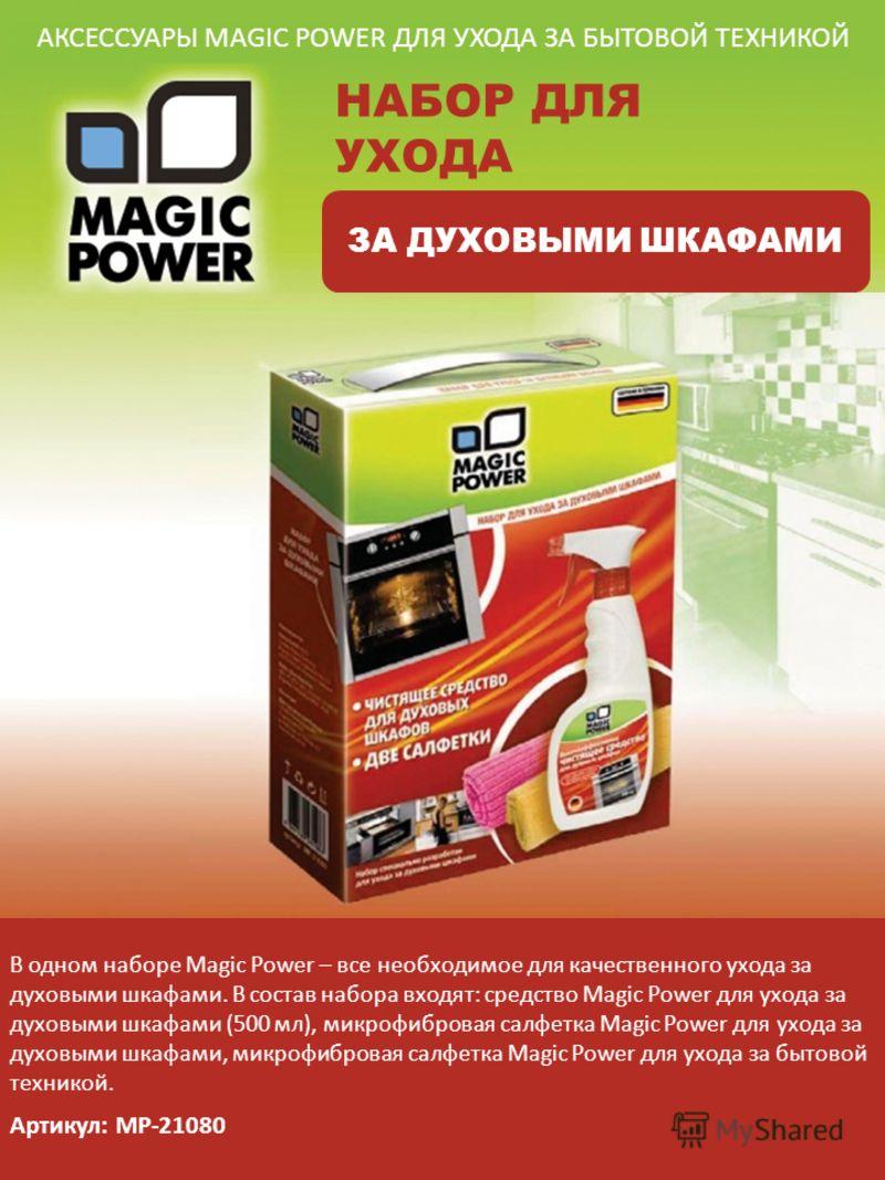 АКСЕССУАРЫ MAGIC POWER ДЛЯ УХОДА ЗА БЫТОВОЙ ТЕХНИКОЙ НАБОР ДЛЯ УХОДА ЗА ДУХОВЫМИ ШКАФАМИ В одном наборе Magic Power – все необходимое для качественного ухода за духовыми шкафами. В состав набора входят: средство Magic Power для ухода за духовыми шкаф