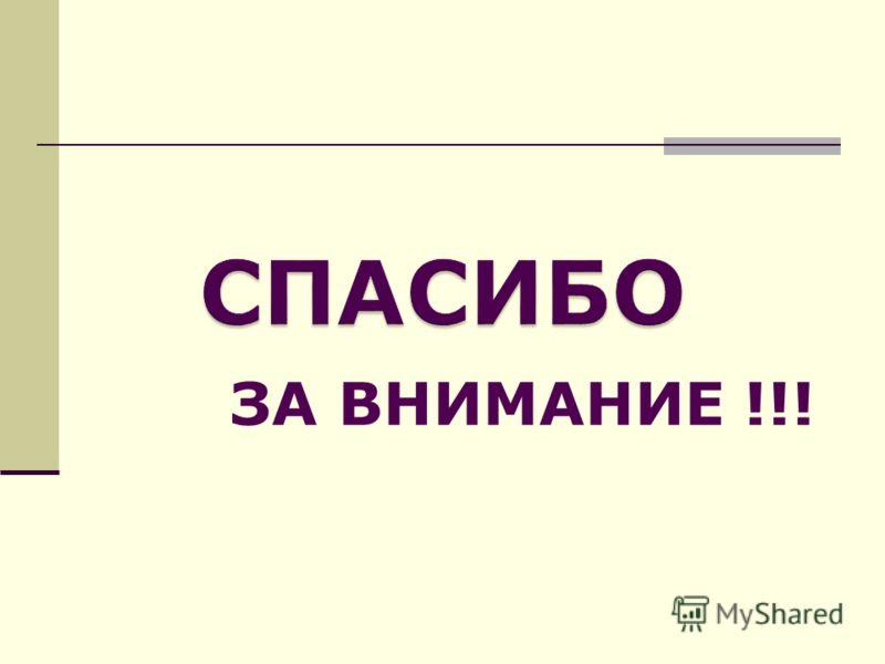 ЗА ВНИМАНИЕ !!!