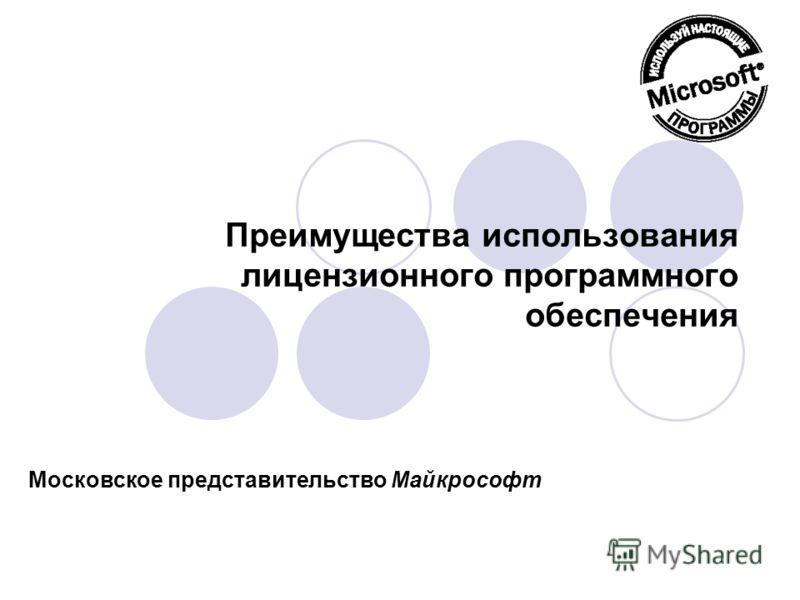 Преимущества использования лицензионного программного обеспечения Московское представительство Майкрософт