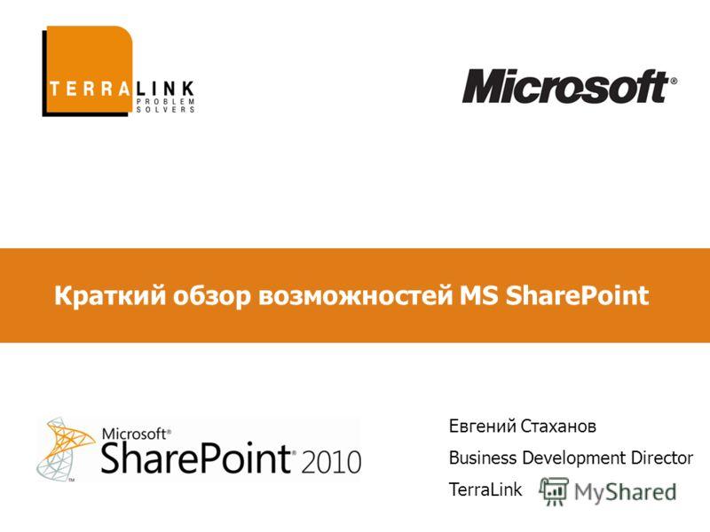 Краткий обзор возможностей MS SharePoint Евгений Стаханов Business Development Director TerraLink