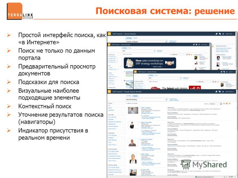 Простой интерфейс поиска, как «в Интернете» Поиск не только по данным портала Предварительный просмотр документов Подсказки для поиска Визуальные наиболее подходящие элементы Контекстный поиск Уточнение результатов поиска (навигаторы) Индикатор прису