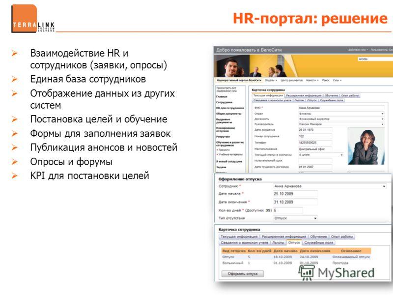 HR-портал: решение Взаимодействие HR и сотрудников (заявки, опросы) Единая база сотрудников Отображение данных из других систем Постановка целей и обучение Формы для заполнения заявок Публикация анонсов и новостей Опросы и форумы KPI для постановки ц