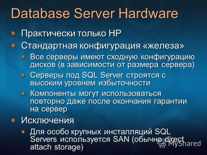 Database Server Hardware Практически только HP Стандартная конфигурация «железа» Все серверы имеют сходную конфигурацию дисков (в зависимости от размера сервера) Серверы под SQL Server строятся с высоким уровнем избыточности Компоненты могут использо