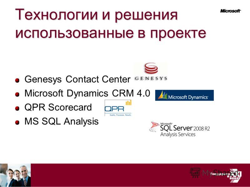 Технологии и решения использованные в проекте Genesys Contact Center Microsoft Dynamics CRM 4.0 QPR Scorecard MS SQL Analysis 17
