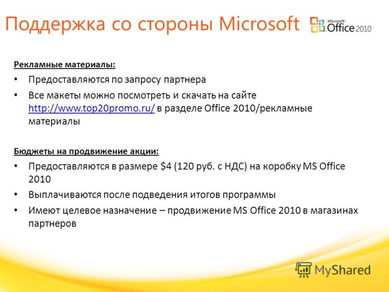 Click to edit headline title style Click to edit body copy. Поддержка со стороны Microsoft Рекламные материалы: Предоставляются по запросу партнера Все макеты можно посмотреть и скачать на сайте http://www.top20promo.ru/ в разделе Office 2010/рекламн