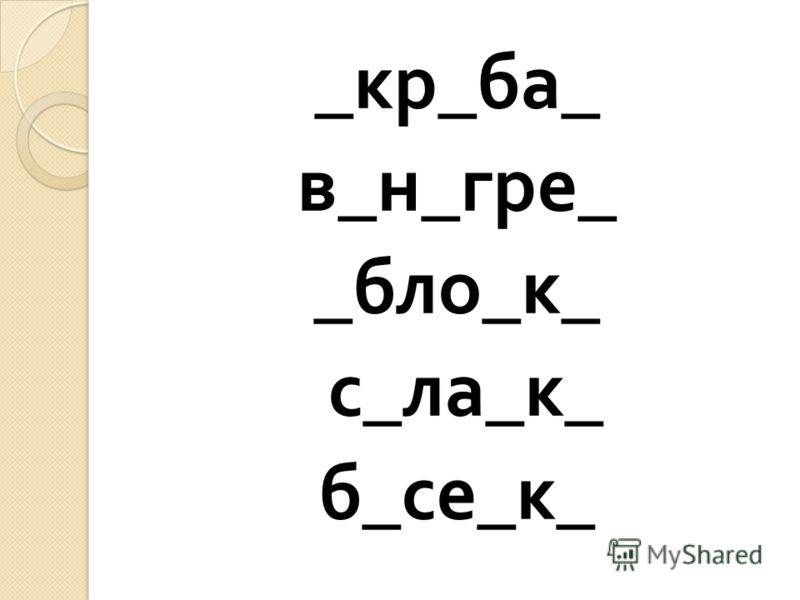 _ кр _ ба _ в _ н _ гре _ _ бло _ к _ с _ ла _ к _ б _ се _ к _