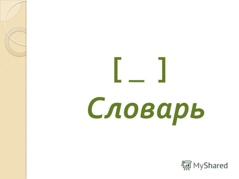 [ _ ] Словарь