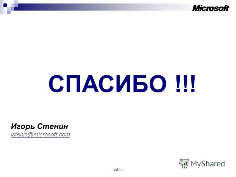 СПАСИБО !!! Игорь Стенин istenin@microsoft.com public