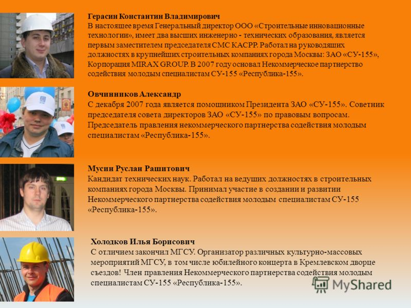 Герасин Константин Владимирович В настоящее время Генеральный директор ООО «Строительные инновационные технологии», имеет два высших инженерно - технических образования, является первым заместителем председателя СМС КАСРР. Работал на руководящих долж