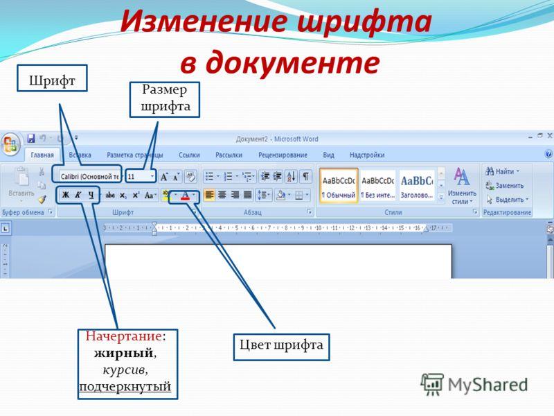 Изменение шрифта в документе Шрифт Начертание: жирный, курсив, подчеркнутый Размер шрифта Цвет шрифта