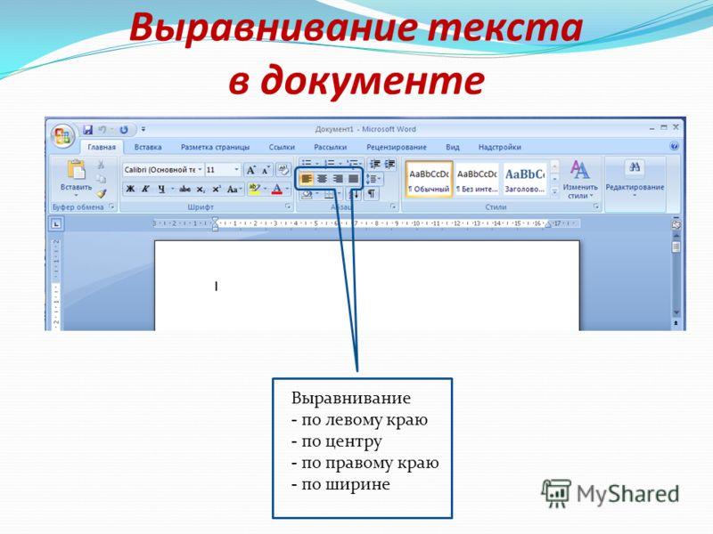 Выравнивание текста в документе Выравнивание - по левому краю - по центру - по правому краю - по ширине