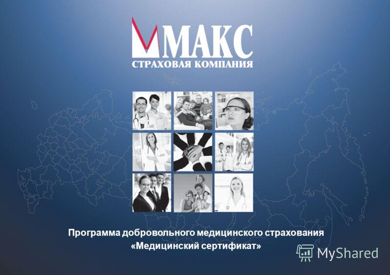 Программа добровольного медицинского страхования «Медицинский сертификат»