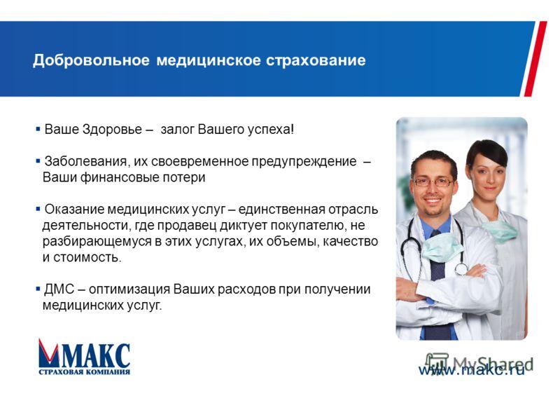 Добровольное медицинское страхование Ваше Здоровье – залог Вашего успеха! Заболевания, их своевременное предупреждение – Ваши финансовые потери Оказание медицинских услуг – единственная отрасль деятельности, где продавец диктует покупателю, не разбир