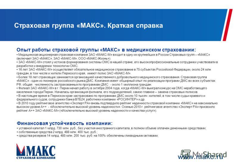 Страховая группа «МАКС». Краткая справка Опыт работы страховой группы «МАКС» в медицинском страховании: Медицинская акционерная страховая компания ЗАО «МАКС-М» входит в одну их крупнейших в России Страховых групп – «МАКС» (включает ЗАО «МАКС», ЗАО «М