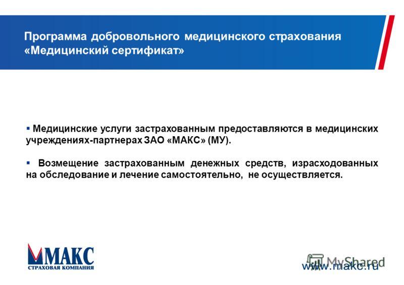 Медицинские услуги застрахованным предоставляются в медицинских учреждениях-партнерах ЗАО «МАКС» (МУ). Возмещение застрахованным денежных средств, израсходованных на обследование и лечение самостоятельно, не осуществляется. Программа добровольного ме