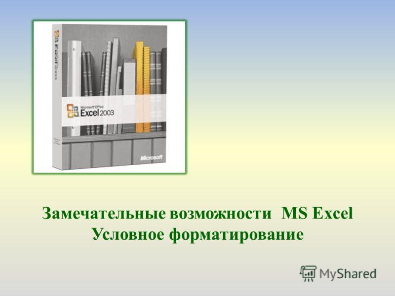 Замечательные возможности MS Excel Условное форматирование