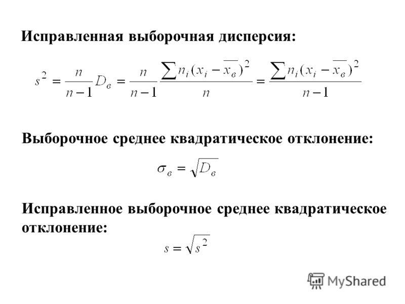 Исправленная выборочная дисперсия: Выборочное среднее квадратическое отклонение: Исправленное выборочное среднее квадратическое отклонение: