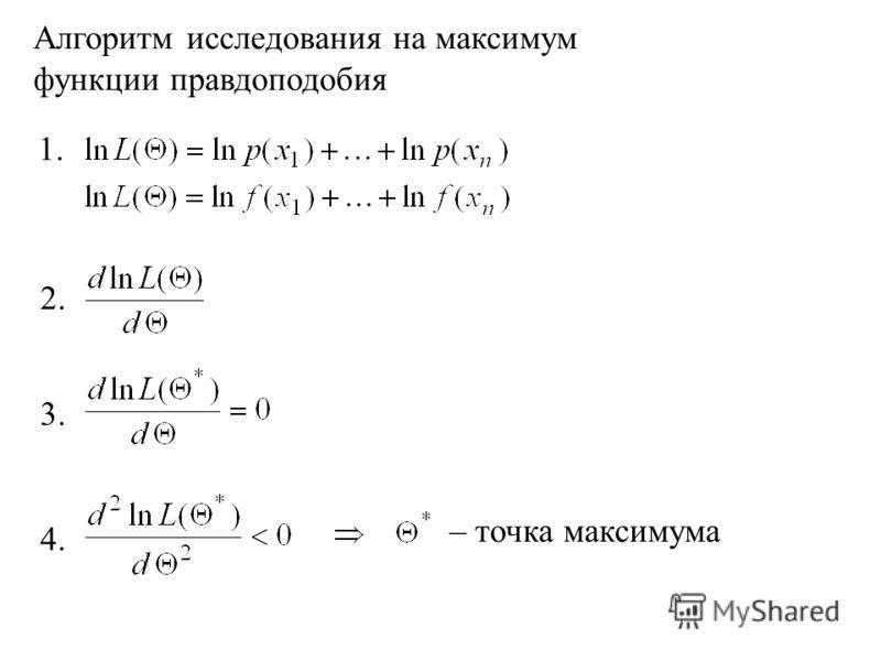 Алгоритм исследования на максимум функции правдоподобия 1. 3. 2. 4. – точка максимума