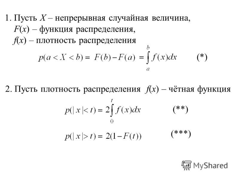 1. Пусть Х – непрерывная случайная величина, F(x) – функция распределения, f(x) – плотность распределения (*) 2. Пусть плотность распределения f(x) – чётная функция (**) (***)