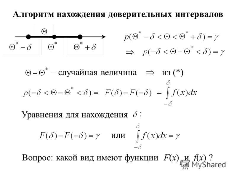 Алгоритм нахождения доверительных интервалов – случайная величинаиз (*) Уравнения для нахождения : или Вопрос: какой вид имеют функции F(x) и f(x) ?