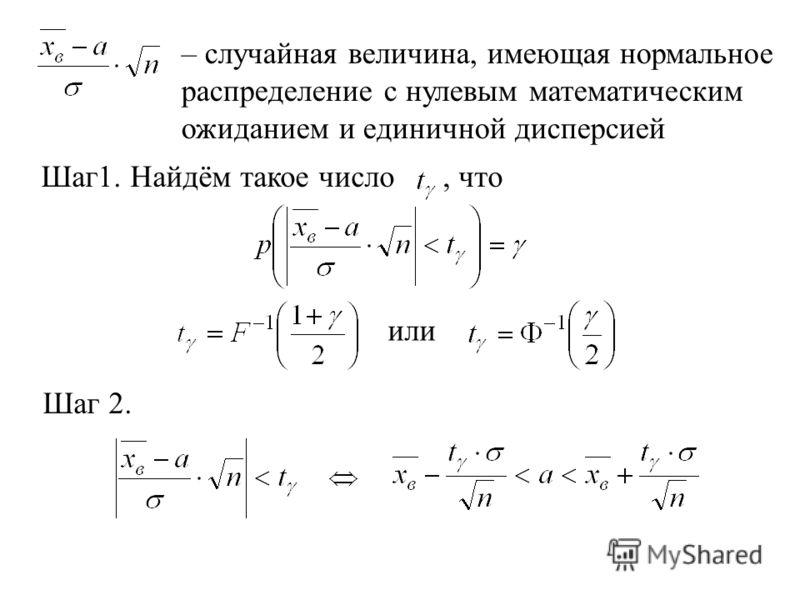 Шаг1. Найдём такое число, что – случайная величина, имеющая нормальное распределение с нулевым математическим ожиданием и единичной дисперсией или Шаг 2.
