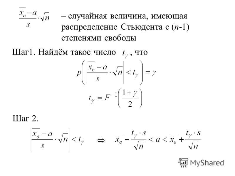 Шаг 2. – случайная величина, имеющая распределение Стьюдента с (n-1) степенями свободы Шаг1. Найдём такое число, что
