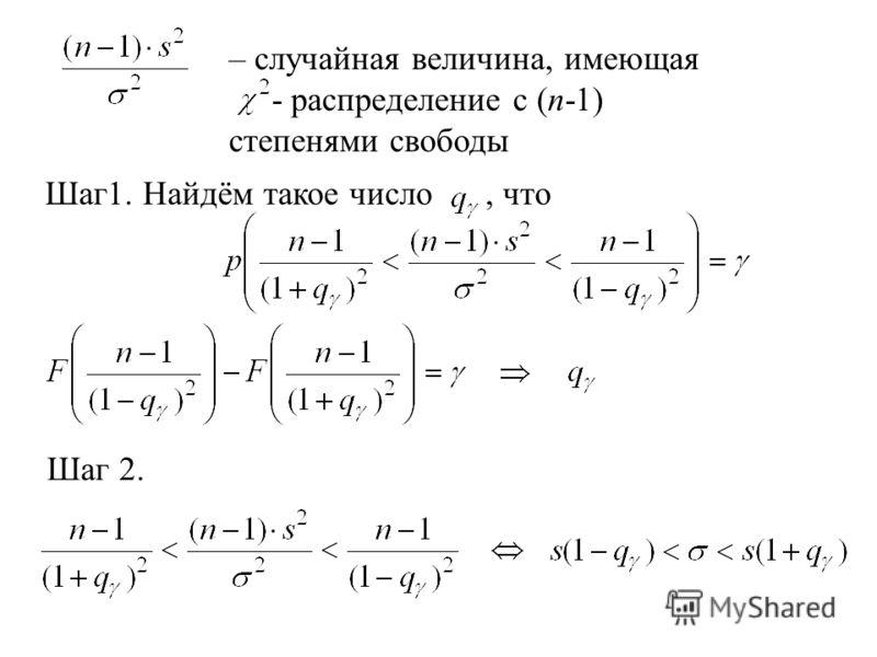 Шаг 2. – случайная величина, имеющая - распределение с (n-1) степенями свободы Шаг1. Найдём такое число, что