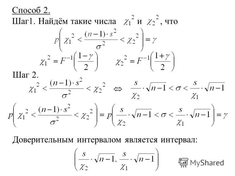 Шаг 2. Способ 2. Шаг1. Найдём такие числа и, что Доверительным интервалом является интервал: